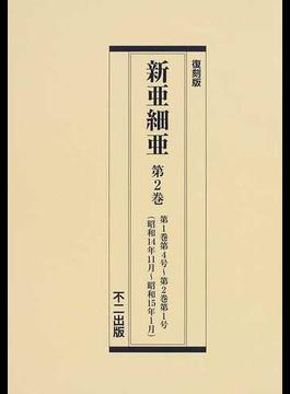 新亜細亜 復刻版 第2巻 第1巻第4号〜第2巻第1号(昭和14年11月〜昭和15年1月)
