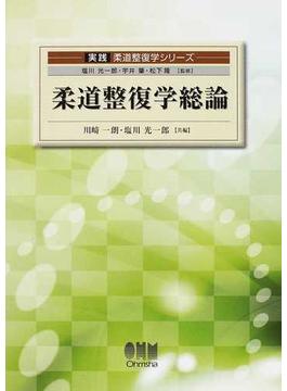 柔道整復学総論