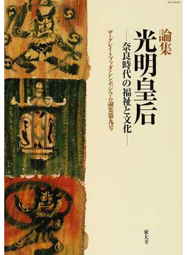 光明皇后 奈良時代の福祉と文化 論集