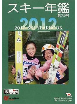 スキー年鑑 第79号(2012)