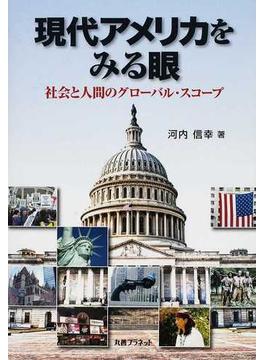 現代アメリカをみる眼 社会と人間のグローバル・スコープ