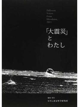 「大震災」とわたし Different Voices From Hiroshima,2011