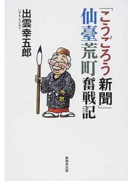 「こうごろう新聞」仙臺荒町奮戦記