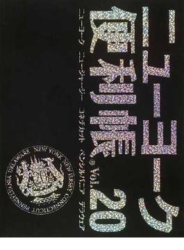 ニューヨーク便利帳 Vol.20