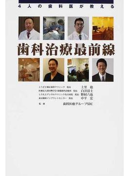 4人の歯科医が教える歯科治療最前線