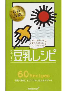 ヘルシー!豆乳レシピ 60 Recipes 豆乳で作る、ドリンク&ごはん&デザート