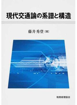 現代交通論の系譜と構造