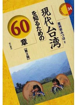 現代台湾を知るための60章 第2版