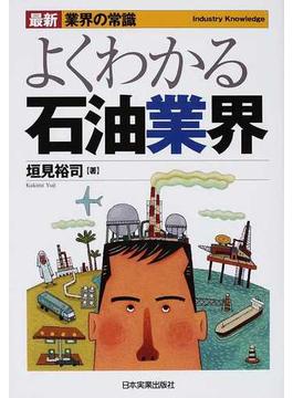よくわかる石油業界 最新4版