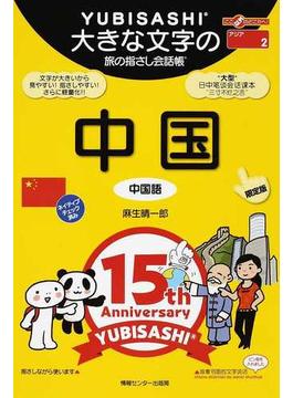 大きな文字の旅の指さし会話帳中国 中国語 限定版