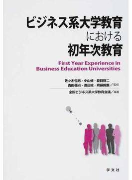 ビジネス系大学教育における初年次教育