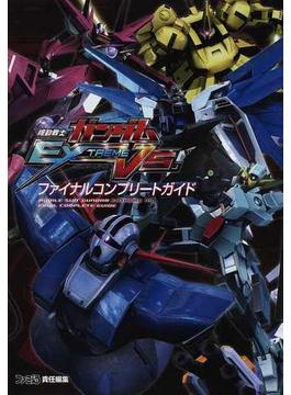 機動戦士ガンダムEXTREME VS.ファイナルコンプリートガイド