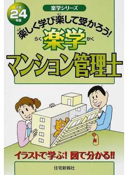 楽学マンション管理士 楽しく学び楽して受かろう! イラストで学ぶ!図で分かる!! 平成24年版