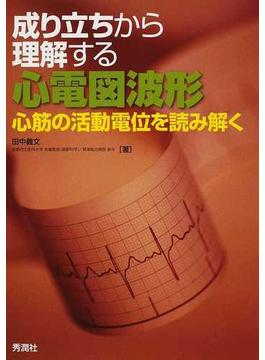 成り立ちから理解する心電図波形 心筋の活動電位を読み解く
