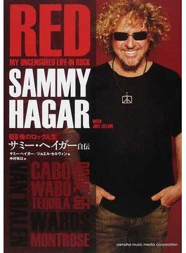 サミー・ヘイガー自伝 RED俺のロック人生