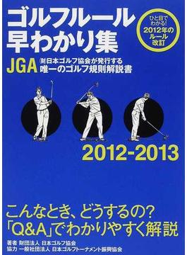 ゴルフルール早わかり集 2012−2013