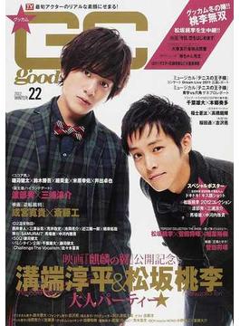 グッカム VOL.22(2012WINTER)