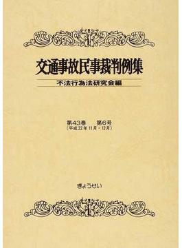 交通事故民事裁判例集 第43巻第6号 平成22年11月・12月