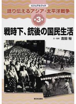 語り伝えるアジア・太平洋戦争 ビジュアルブック 第3巻 戦時下、銃後の国民生活
