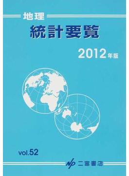 地理統計要覧 Vol.52(2012年版)