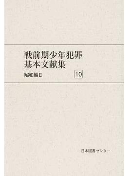 戦前期少年犯罪基本文献集 復刻 昭和編2−10