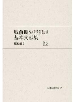 戦前期少年犯罪基本文献集 復刻 昭和編2−15