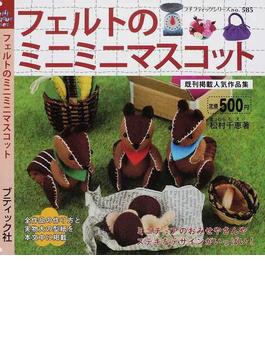 フェルトのミニミニマスコット 既刊掲載人気作品集(プチ・ブティックシリーズ)