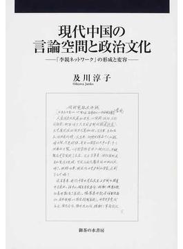 現代中国の言論空間と政治文化 「李鋭ネットワーク」の形成と変容
