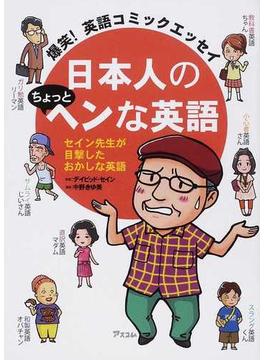 日本人のちょっとヘンな英語 1 爆笑!英語コミックエッセイ