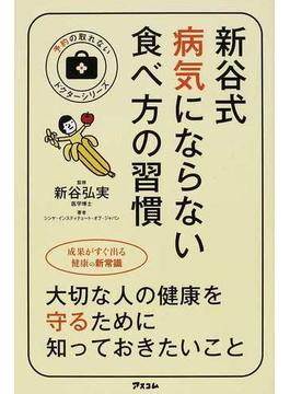 新谷式病気にならない食べ方の習慣(予約の取れないドクターシリーズ)