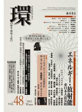 環 歴史・環境・文明 vol.48(2012Winter) 〈特集〉エネルギー・放射能