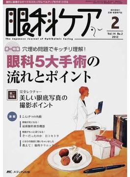 眼科ケア 眼科領域の医療・看護専門誌 第14巻2号(2012−2) 特集穴埋め問題でキッチリ理解!眼科5大手術の流れとポイント