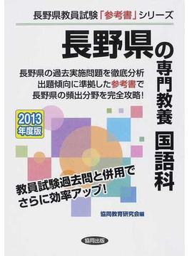 長野県の専門教養国語科 2013年度版