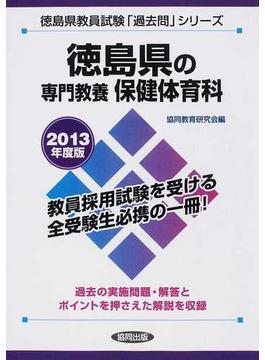 徳島県の専門教養保健体育科 2013年度版