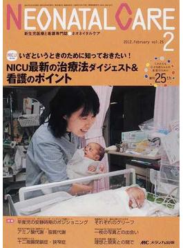 ネオネイタルケア 新生児医療と看護専門誌 vol.25−2(2012−2) NICU最新の治療法ダイジェスト&看護のポイント