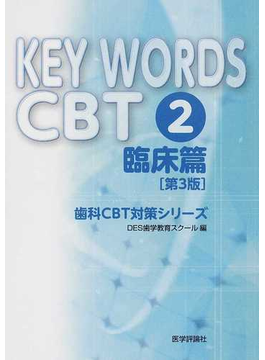 KEY WORDS CBT 第3版 2 臨床篇