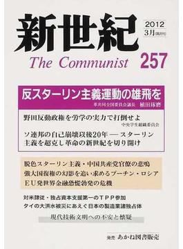 新世紀 The Communist 257(2012−3月) 反スターリン主義運動の雄飛を