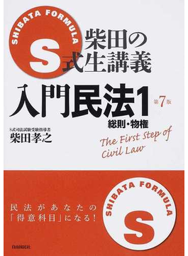S式柴田の生講義入門民法 第7版 1 総則・物権