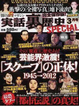 実話裏歴史SPECIAL VOL.10