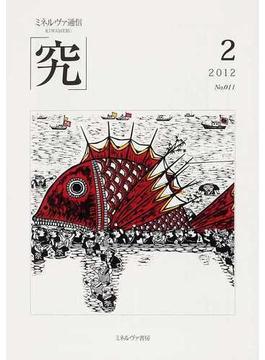 究 ミネルヴァ通信 2012年2月号