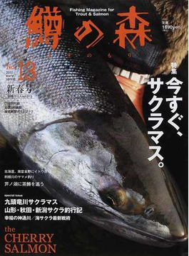 鱒の森 Fishing Magazine for Trout & Salmon No.13(2012early spring) 特集今すぐ、サクラマス。