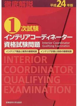 徹底解説1次試験インテリアコーディネーター資格試験問題 「インテリア商品と販売の基礎知識」「インテリア計画と技術の基礎知識」 平成24年版