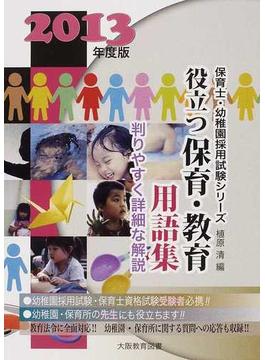 役立つ保育・教育用語集 2013年度版