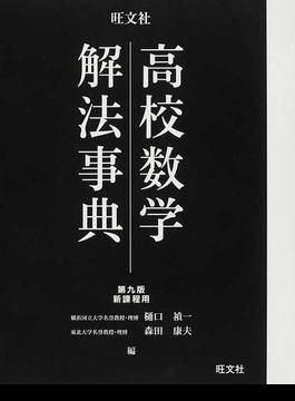 旺文社高校数学解法事典 第9版