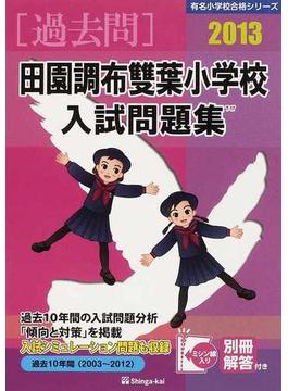 田園調布雙葉小学校入試問題集 過去10年間 2013