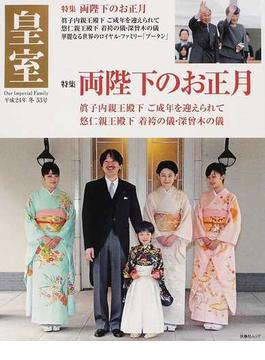 皇室 Our Imperial Family 第53号(平成24年冬号) 特集両陛下のお正月