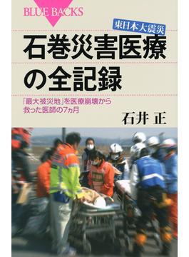 東日本大震災石巻災害医療の全記録 「最大被災地」を医療崩壊から救った医師の7カ月(ブルー・バックス)