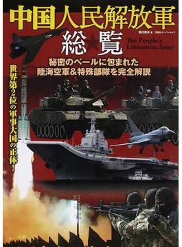 中国人民解放軍総覧 秘密のベールに包まれた陸海空軍&特殊部隊を完全解説(双葉社スーパームック)