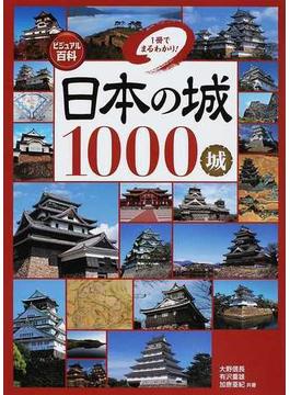 日本の城1000城 1冊でまるわかり!