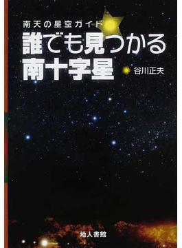 誰でも見つかる南十字星 南天の星空ガイド